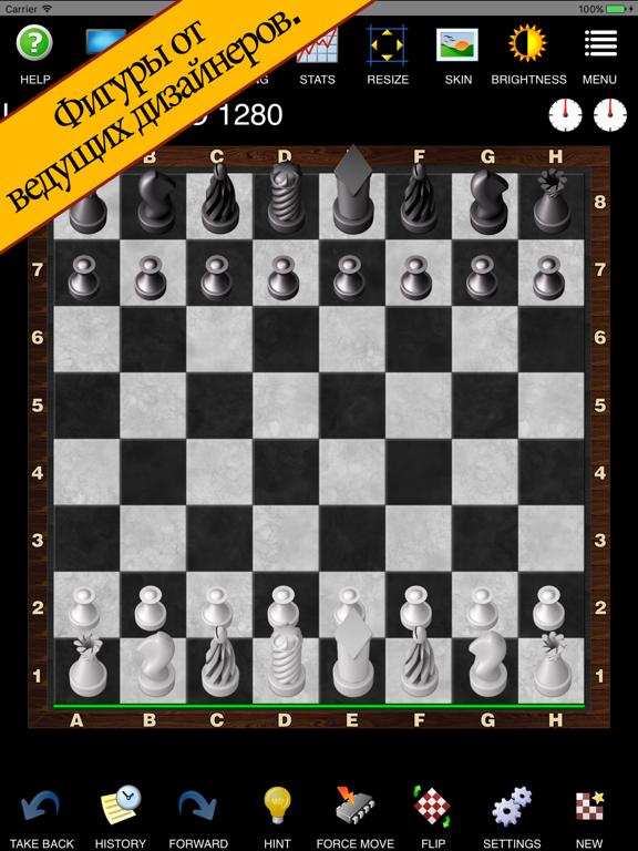 Скачать игру Шахматы с Tренером