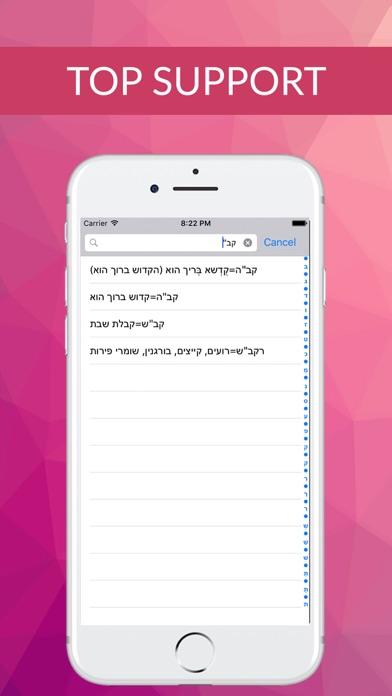 ראשי תיבות - יהדות Screenshot 4