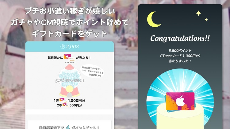 女性向けまとめ読みアプリ - pool(プール)- screenshot-3