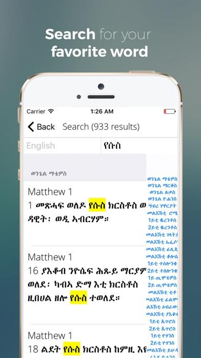 Tigrigna Bible Screenshot 4