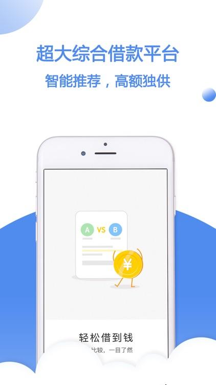 轻松借-贷款轻松搞定 screenshot-3