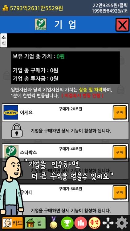 거지키우기 2 한푼마을 screenshot-4