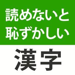 読めないと恥ずかしい漢字2018