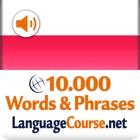 波兰语 词汇学习机 – 波兰语词汇轻松学 icon