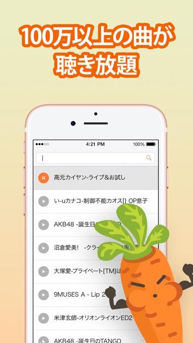 人気音楽聴き放題 (Music) ミュージ... screenshot1