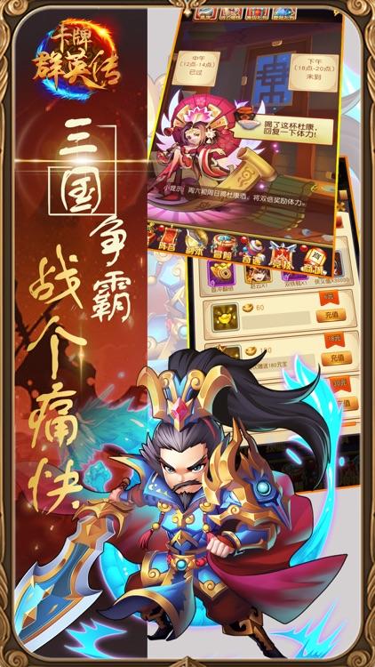 卡牌群英传-三国卡牌挂机游戏 screenshot-4