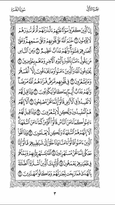 المصحف الجواللقطة شاشة2