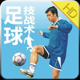 足球技战术Football