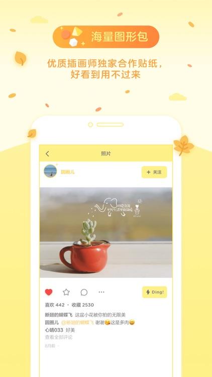 黄油相机 screenshot-3