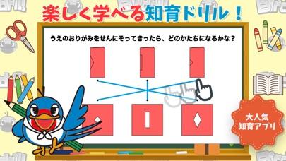 子ども・幼児向け知育ゲーム バードリル Birdrill ~おりがみずけい~スクリーンショット1