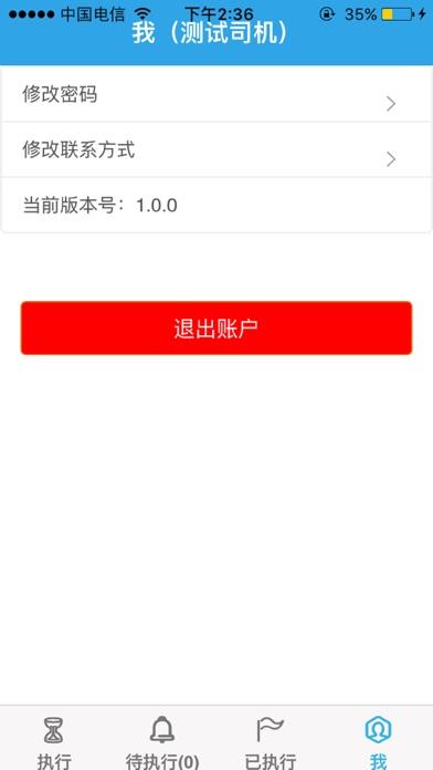 禹水泽渝司机 screenshot