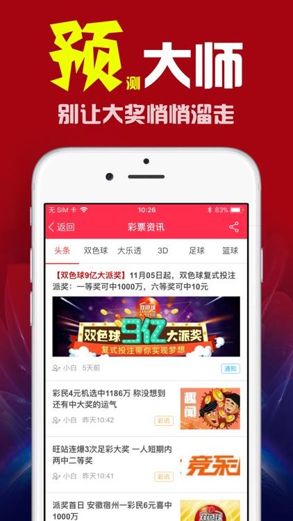 小白彩票 screenshot-3