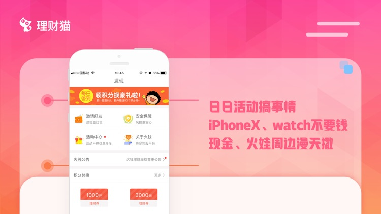 理财猫-15%高收益银行存管理财投资平台 screenshot-3