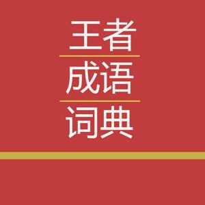 王者成语词典 app