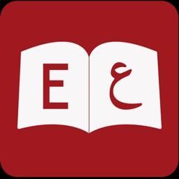 قاموس عربي انجليزي مع نطق