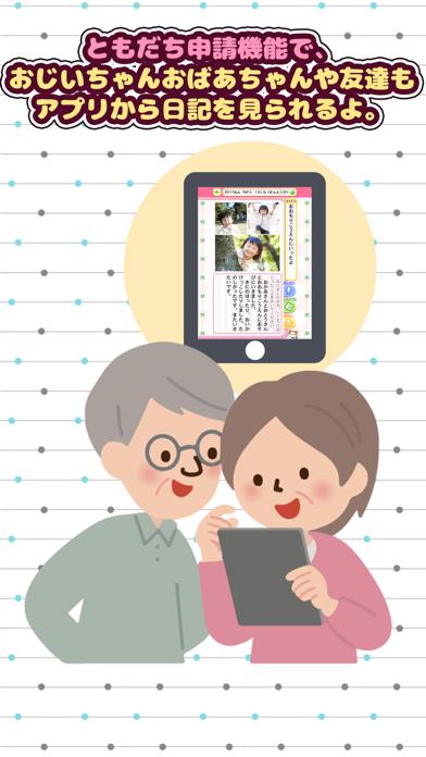 フォト絵日記 app image