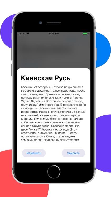 ЕГЭра: История России screenshot-6