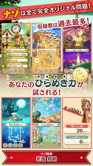 レイトン ミステリージャーニー スターターパック screenshot1