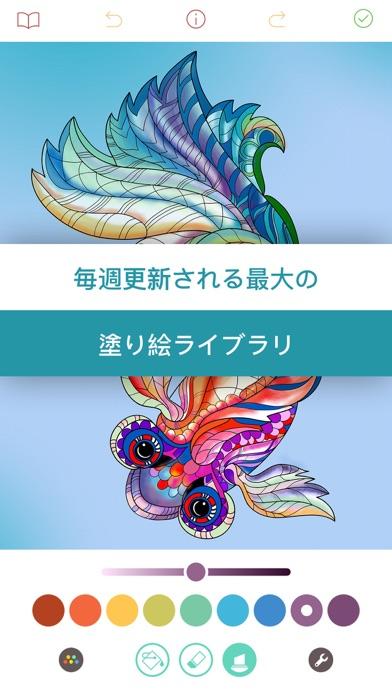 Pigment - 大人のための塗り絵帳スクリーンショット3