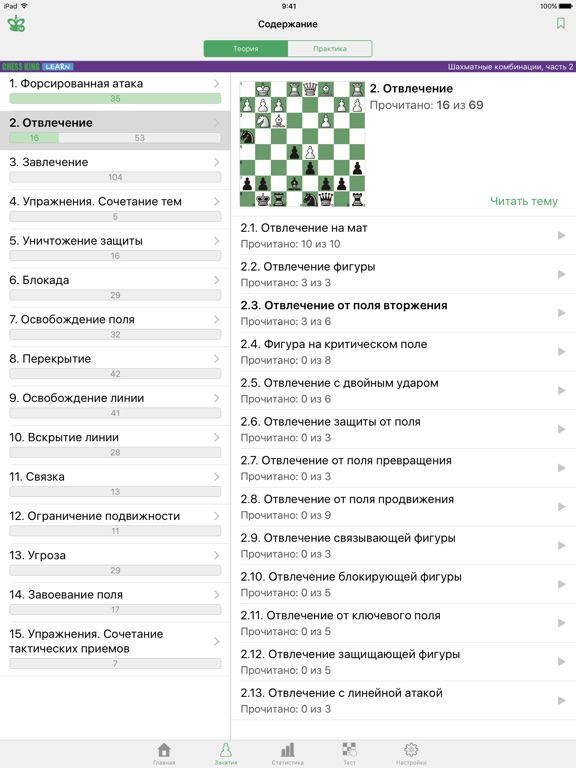 Скачать игру Комбинации - 2. Шахматы