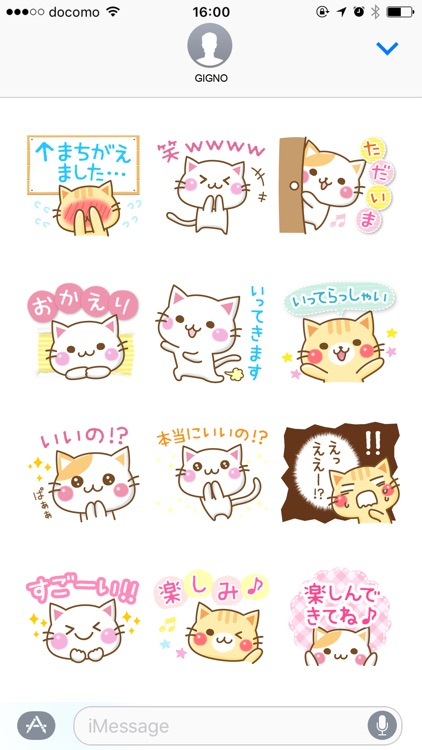 Message Nyanko screenshot-3