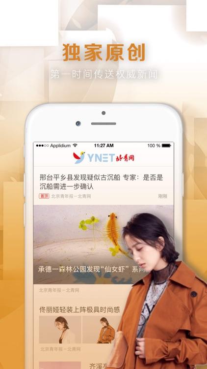 北青新闻 screenshot-3
