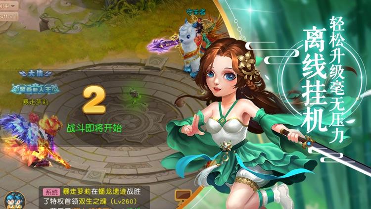 剑仙奇谭-3D角色扮演游戏 screenshot-4