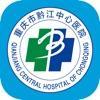 黔江中心医院