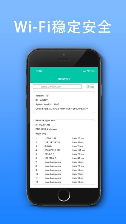 WiFi密码钥匙-wi-fi一键助手万能管家 screenshot-3
