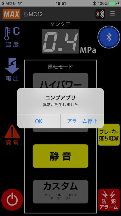 コンプアプリのおすすめ画像3