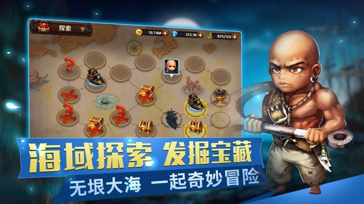 海盗传奇-全新冒险之旅 screenshot-4