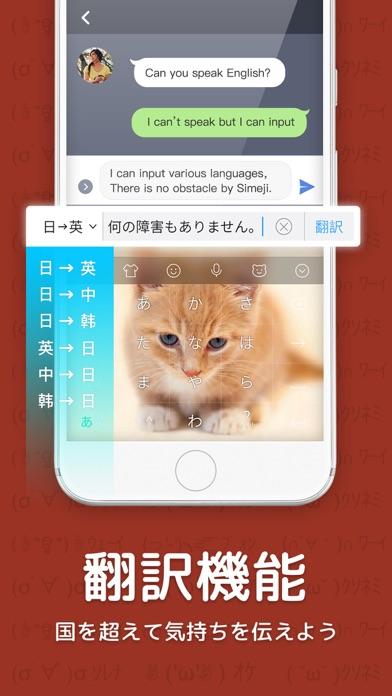 Simeji - 日本語文字入力&きせかえ・顔文字キーボードスクリーンショット6