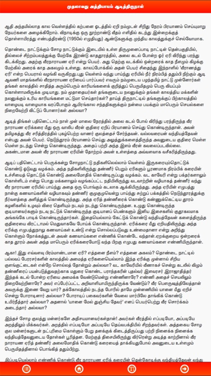 Ponniyin Selvan 6 Audio Ofline screenshot-5