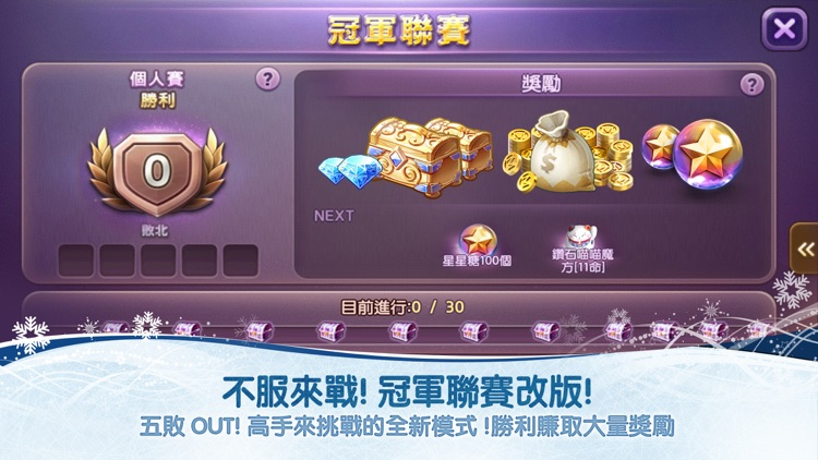 LINE 旅遊大亨 screenshot-3