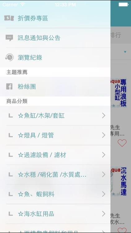 【水族達人】水族寵物爬蟲精品店 screenshot-4