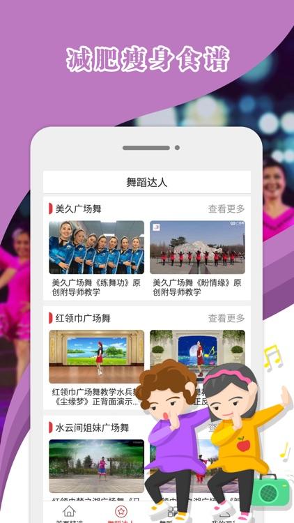 哈哈广场舞-高清广场舞大全教学视频APP screenshot-4
