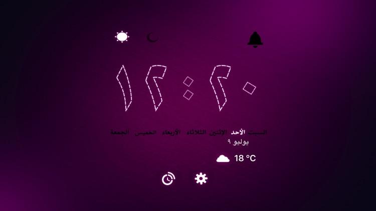 Speaking Clock - الساعة الناطقة