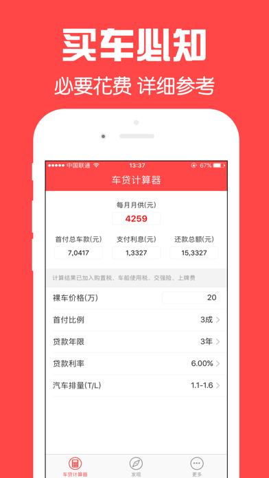车贷计算器-简单易用的车贷计算器 screenshot three