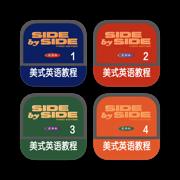 Side by Side 国际英语教程四册全套 -小雅思英文教材外教同步辅导,SBS 1-4册学生课本练习册美式英语