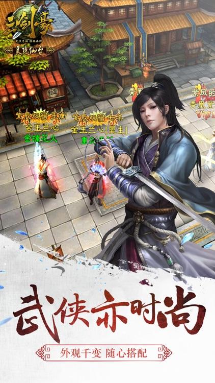 三剑豪——动作武侠3D热血网游神作 screenshot-3