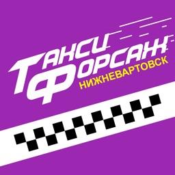 Такси Форсаж Нижневартовск