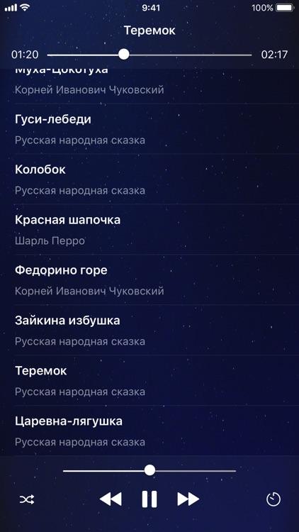 Аудиосказки screenshot-3