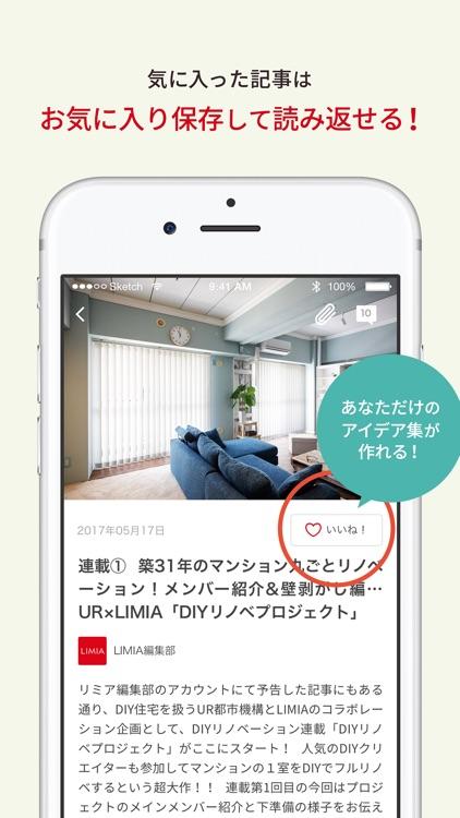 LIMIA (リミア) - 住まい・暮らしのアイデアアプリ screenshot-4