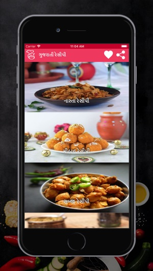 Recipe in gujarati language on the app store screenshots forumfinder Image collections