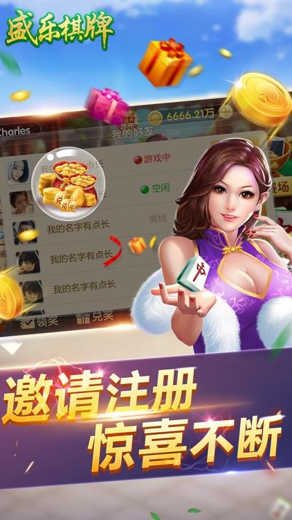 盛乐棋牌 screenshot-4