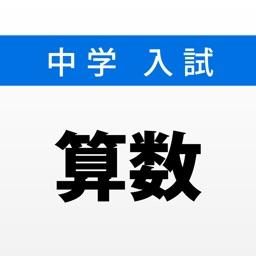 中学入試対策問題集〜算数〜