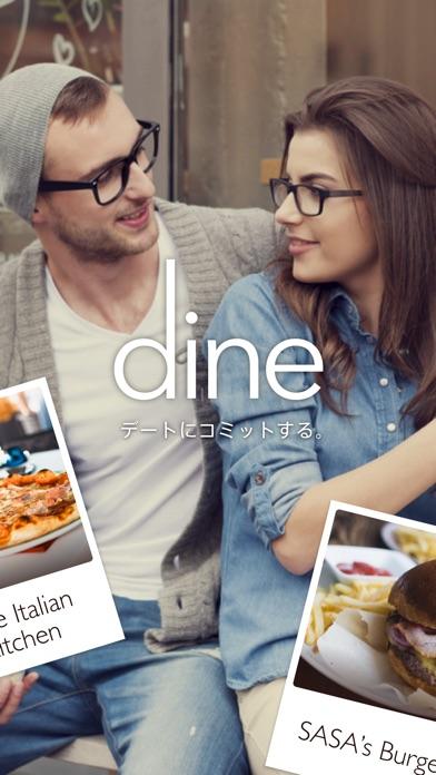 Dine(ダイン) - デートにコミットするマッチングアプリ紹介画像1