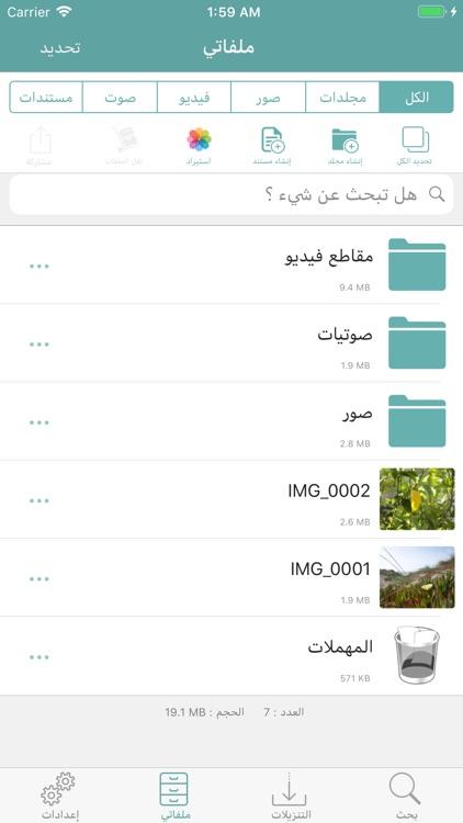 إدارة الملفات screenshot-4