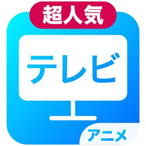 テレビ視聴とネット動画が見放題:ニュース&アニメ