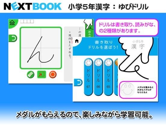小学5年生漢字:ゆびドリル(書き順判定対応漢字学習アプリ)のおすすめ画像4